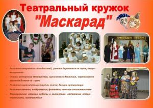Театральный кружок МАСКАРАД