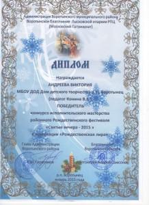 rozhdestvo-andreeva