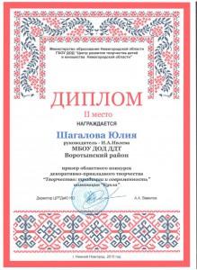 shagalova-yuliya
