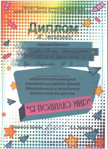 ya-poznayu-mir-sizova-alyona-diploi-2-stepeni