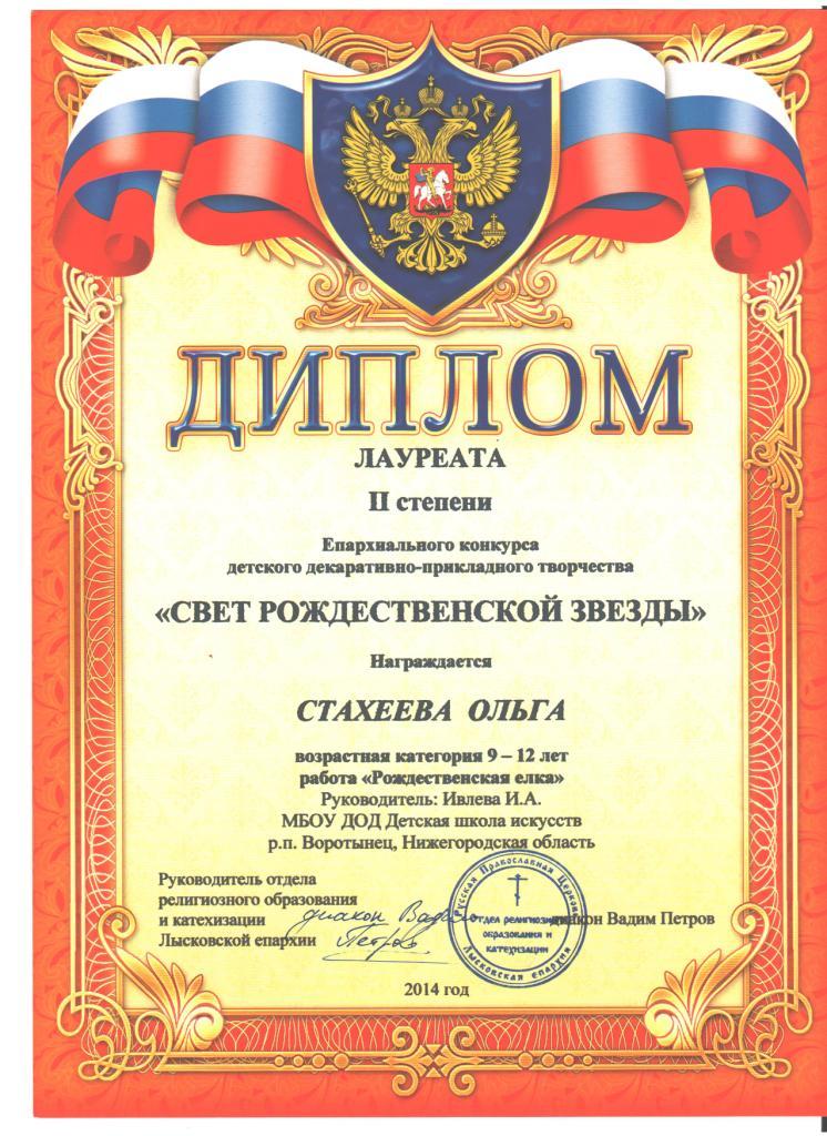 staheeva-001