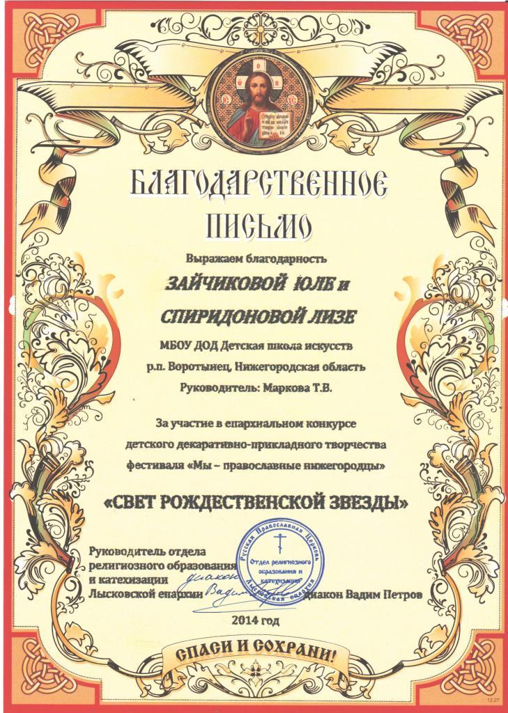 zaychikova-spiridonova-001