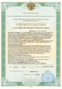 регистрация права0001