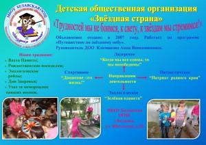 Белавская школа
