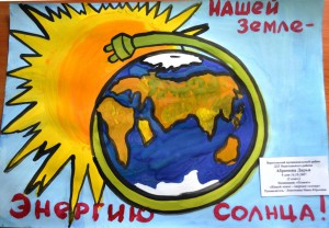 "Абрамова Дарья ""Нашей земле - энергию солнца"""
