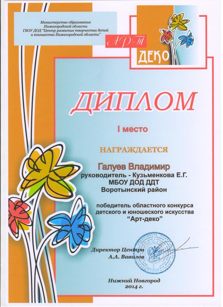 diplom12-002