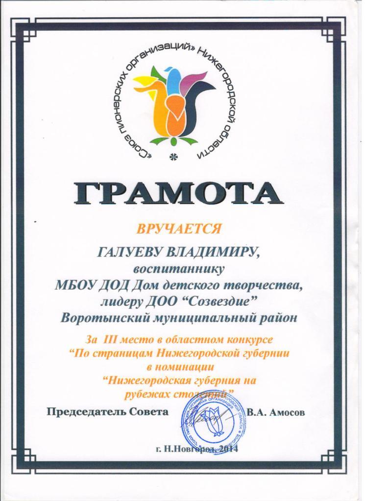 diplom12-006-2