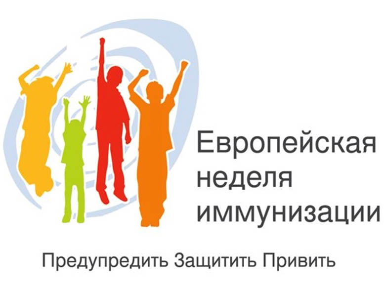 V-Omskoy-oblasti-startovala-Evropeyskaya-nedelya-immunizatsii